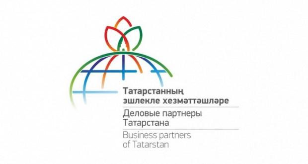 Форум «Деловые партнеры Татарстана»