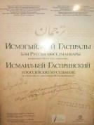 Исмәгыйль Гаспринскийны искә алдылар-2