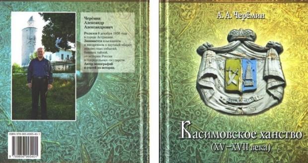 Новая книга «Касимовское ханство»