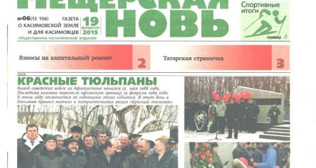 В Касимовской мещёрке вновь открылась татарская страничка
