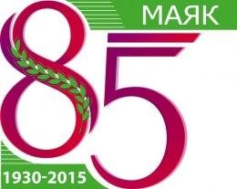 """Бүген Азнакайның """"Маяк"""" газетасы 85 еллык юбилеен бәйрәм итә"""
