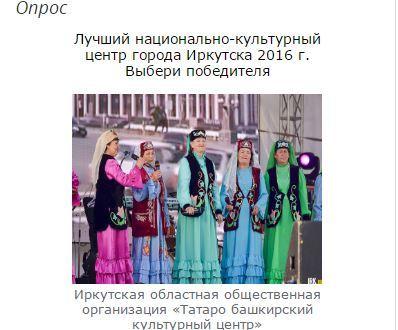 Онлайн голосование за участников Конкурса на лучший национально-культурный центр Иркутска