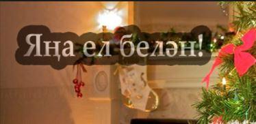 Новогоднее поздравление от нижегородских татар