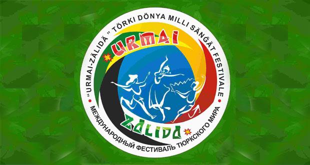 Международный фестиваль традиционной культуры тюркского мира «Урмай-Залида»