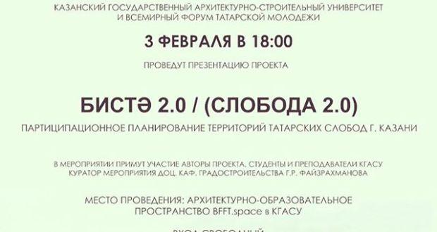PROJECT PRESENTATION BISTE 2.0 (Sloboda 2.0) In BFFT. space
