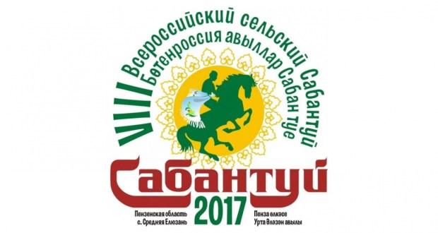 22 июля в селе Средняя Елюзань Городищенского района Пензенской области состоится Всероссийский сельский Сабантуй