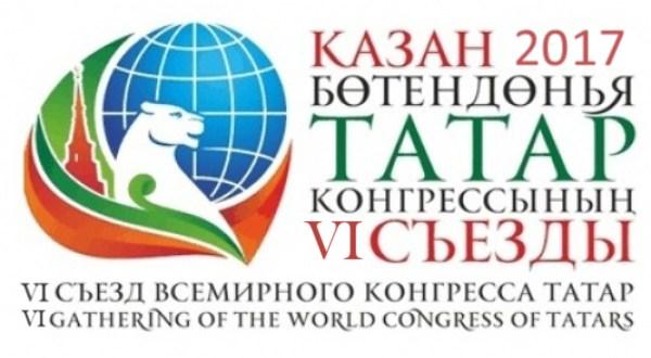 Пресс-релиз VI съезда Всемирного конгресса татар (2-6 августа 2017 года)