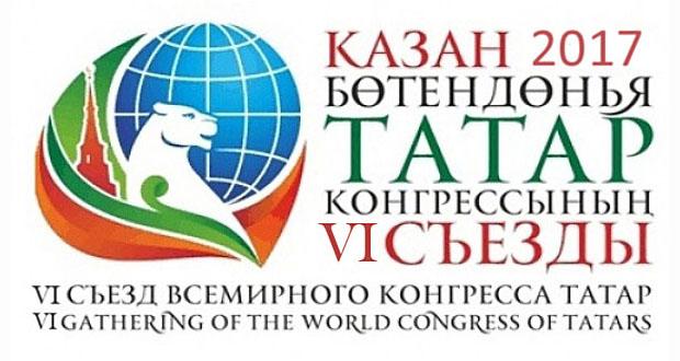 VI съезд Всемирного конгресса татар: первый день