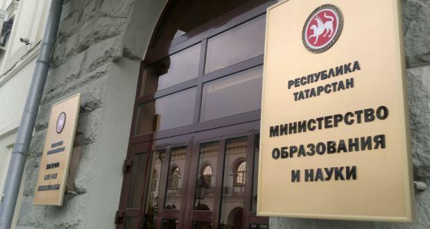 Татарстан Республикасы Мәгариф һәм фән министрлыгы грантларга гаризалар җыя