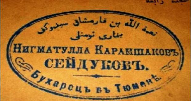 В Тюмени снимают фильм о знаменитом татарском купце