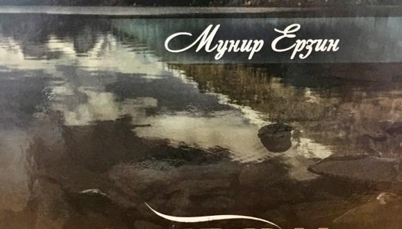 Казанга Мөнир Ерзинның яңа китабы килеп иреште