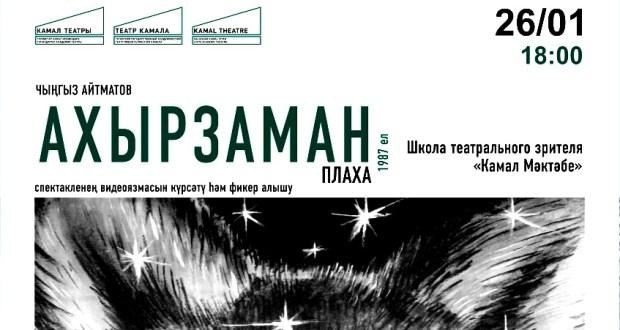 В Казани открывается школа театрального зрителя «Камал Мәктәбе»