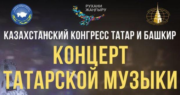 Алматада татар музыкасы концерты