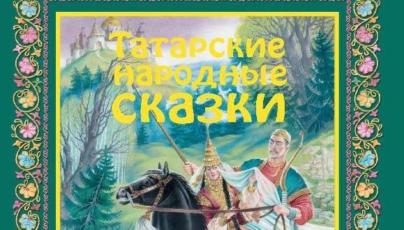 """All-Russian competition of children's drawings """"Following the footsteps of Tatar folk tales"""" has started"""