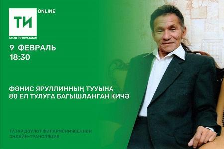 Фәнис Яруллин кичәсеннән онлайн-трансляция