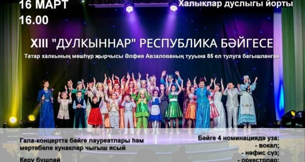 Завтра состоится Гала-концерт «Дулкыннар»