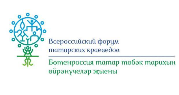 II Бөтенроссия татар авыллары һәм төбәкләрдәге  татар тарихын өйрәнүчеләр җыены пресс-релизы