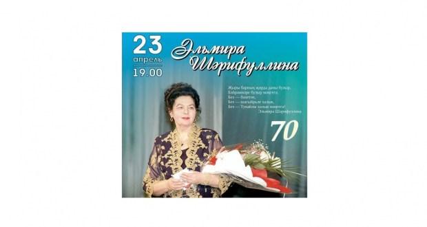 Шагыйрә Эльмира Шәрифуллинаның юбилей кичәсенә рәхим итегез