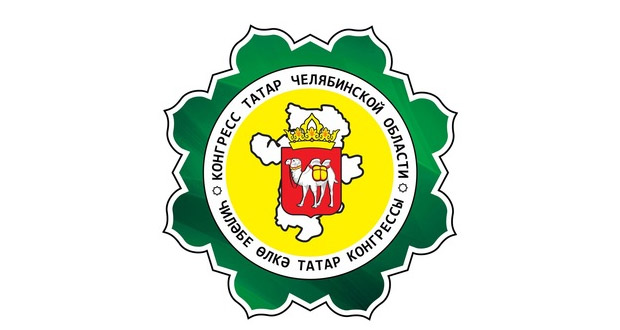 Конгресс татар Челябинской области – флагман татарской общины
