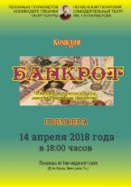 For the first time in Penza the performance of the Penza Tatar amateur theater named after Gafur Kulakhmetov