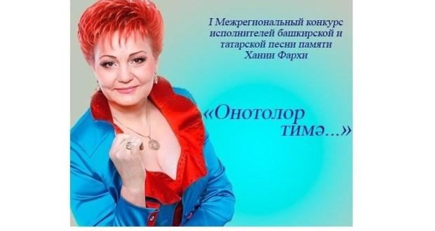 В Башкирии конкурс исполнителей башкирской и татарской песни памяти Хании Фархи принимает заявки
