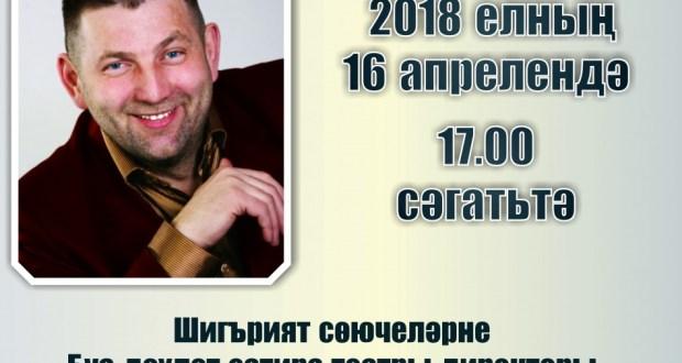 Встреча с Раилем Садриевым