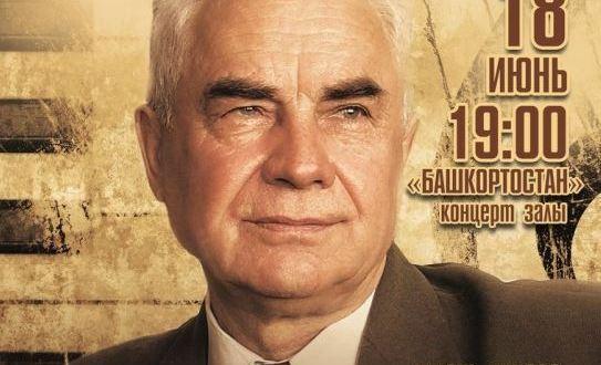 Уфада татар композиторының иҗат кичәсе узачак