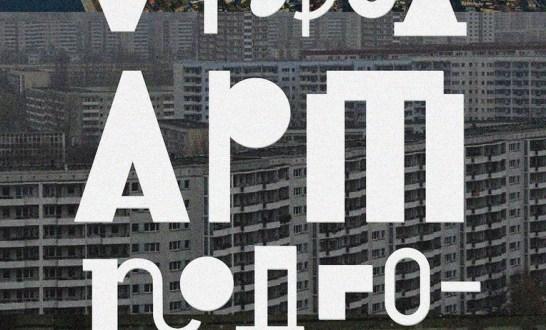 V яшьләр театраль лабораториясе «Город арт-подготовка»