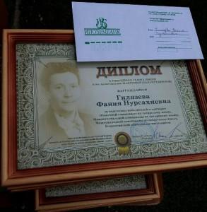 Алия Аләветдин кызы Шәкүрова исемендәге грантлар тапшырылды