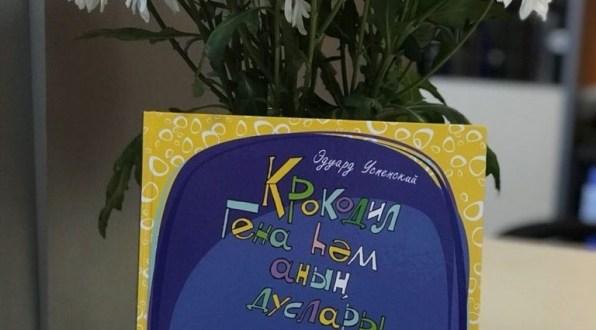 «Крокодил Гена һәм аның дуслары» китабы татарча чыкты
