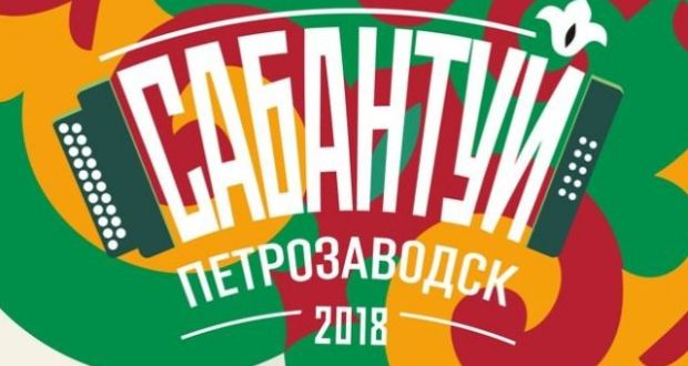 «Сабантуй» отметят в Петрозаводске