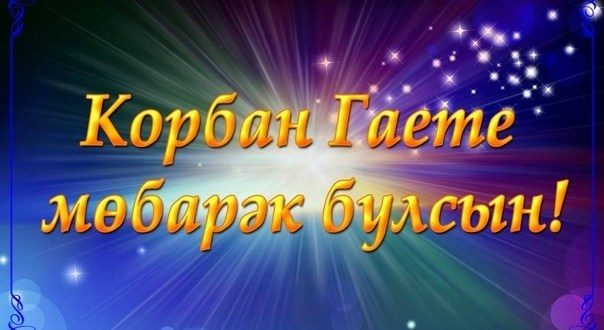 """Congratulation by the """"Shtab (Headquarters)"""" of the Tatars of Moscow on the upcoming holiday of Kurban Bayram"""