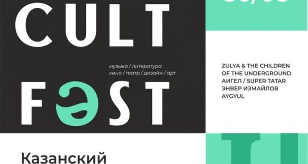 30 август: TAT CULT FEST
