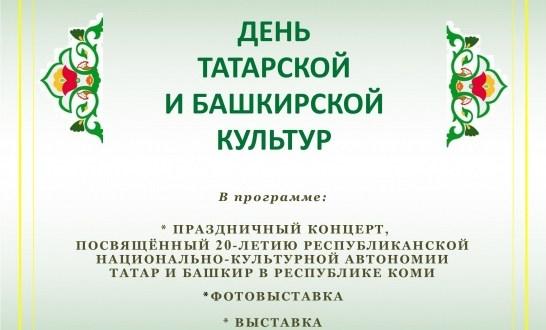 В Сыктывкаре пройдёт IV Съезд татар и башкир Республики Коми и День татарской культуры