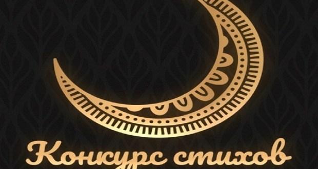 """""""Хозур ТВ"""" """"Минем күркәм динем"""" шигырьләр конкурсы игълан итә"""