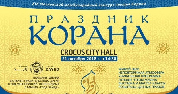 The holiday of the Koran will be held in Moscow