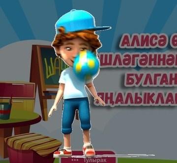Рөстәм Миңнеханов балалар өчен татар телендә «ШАЯН ТВ» телеканалын эшләтеп җибәрүдә катнашты