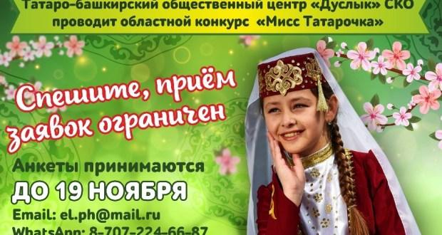 """Contest """"Miss Tatarochka"""""""