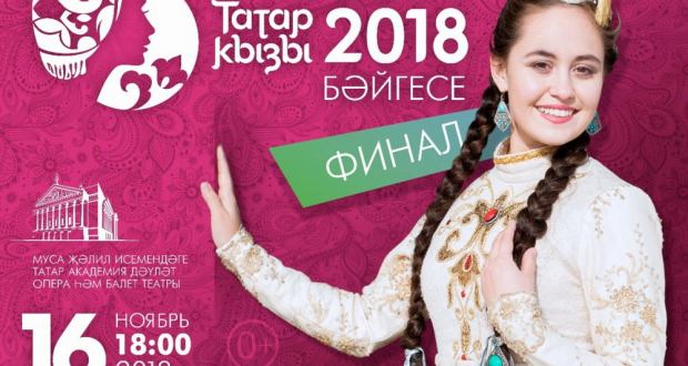 FOR THE FIRST TIME KAZAN WILL CHOOSE THE BEST TATAR KYZY!