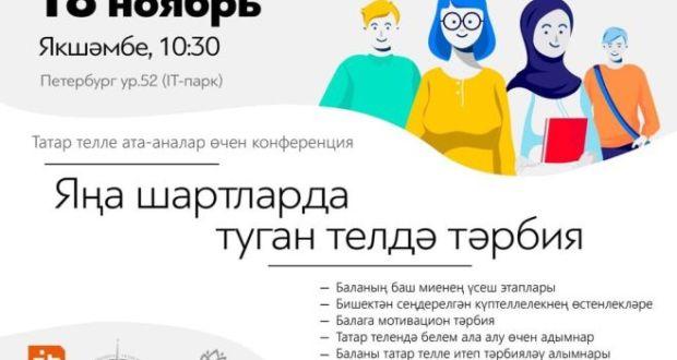 Татар телле ата-аналар конференциясендә милли мәгариф мәсьәләләре күтәреләчәк