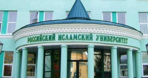 Российский исламский институт отмечает 20-летний юбилей