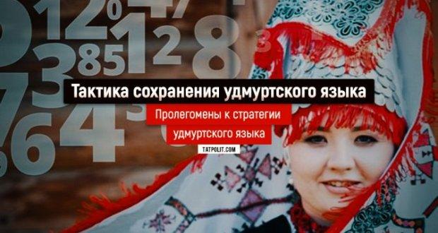 Удмурты, как и татары,  в поисках стратегии сохранения национальной  идентичности