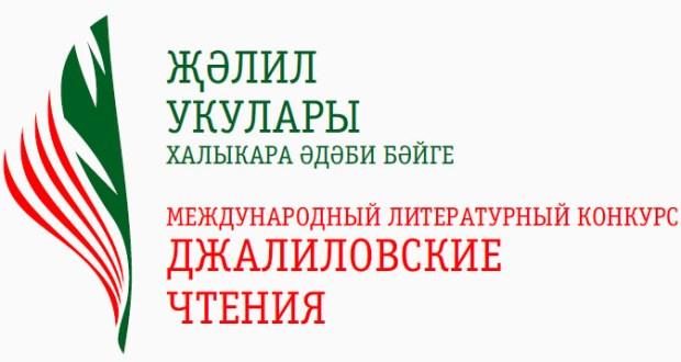 Проходит голосование за «Приз зрительских симпатий» в конкурсе «Джалиловские чтения»