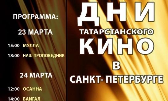 Дни татарстанского кино пройдут в Санкт-Петербурге