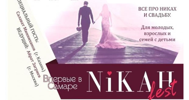 В Самаре состоится мероприятие «Nikah fest»