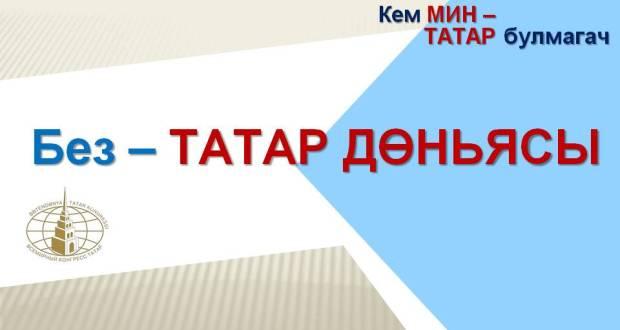 Эскиз Стратегии развития татарского народа (обновленный вариант)