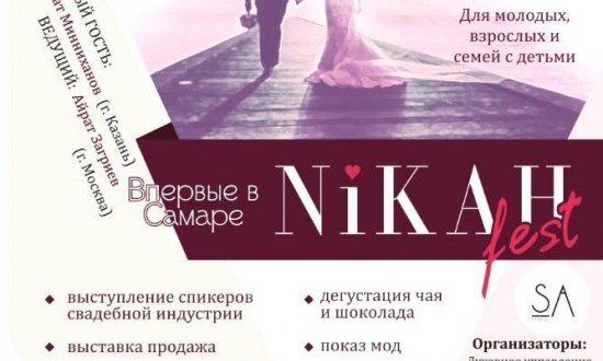 On April 13, the Nikah Fest event will be held at the Zarya recreation center