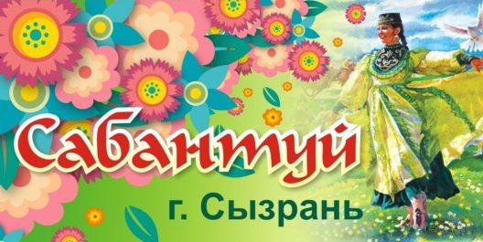 15 июня в Сызрани состоится Сабантуй-2019