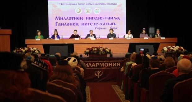 ФОТОРЕПОРТАЖ: II Бөтендөнья татар хатын-кызлары съездының пленар утырышы