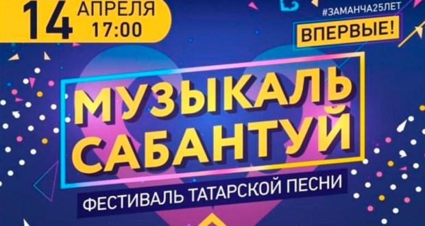 В Москве пройдёт фестиваль звёзд татарской эстрады «Музыкаль сабантуй»